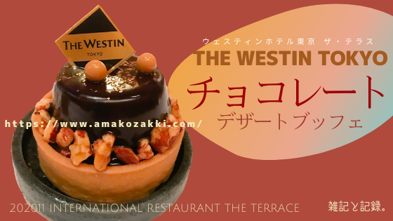 ウェスティンホテル東京 ザ・テラス「チョコレートデザートブッフェ」2020年11月のブログ