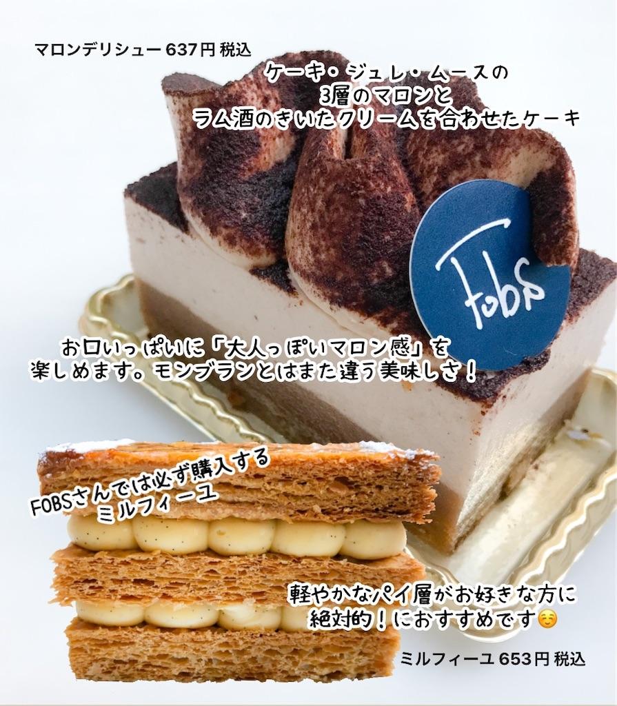FOBSさんの美味しいケーキ。ミルフィーユは特におすすめ。