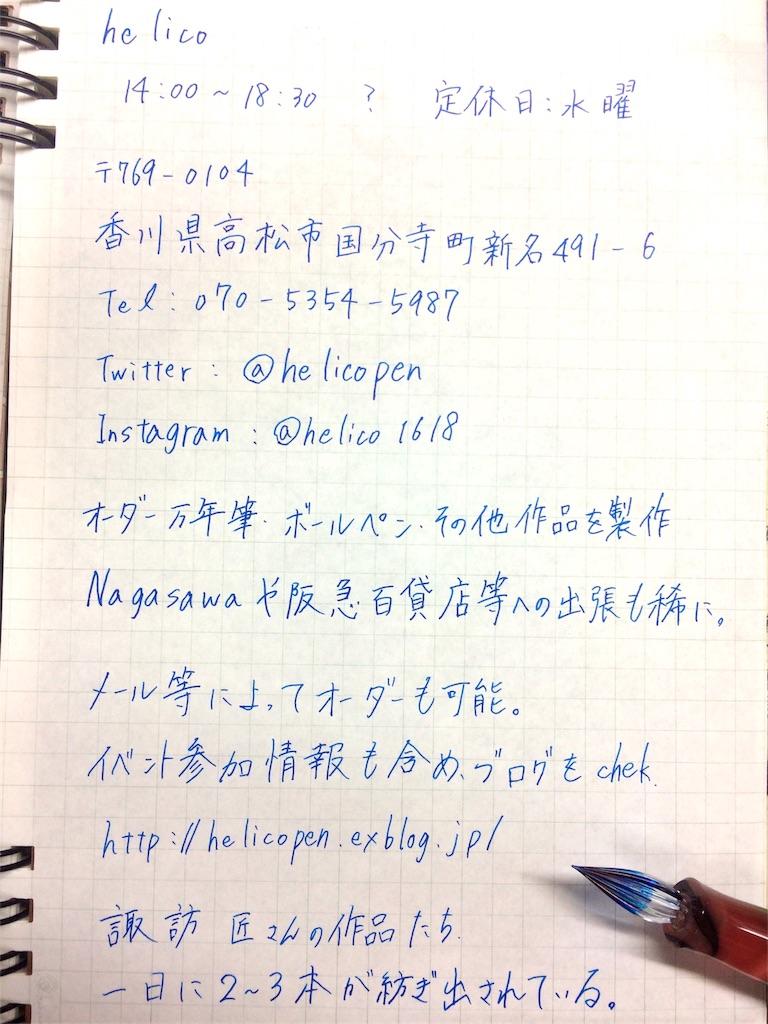 f:id:amamori1010:20161008222801j:image