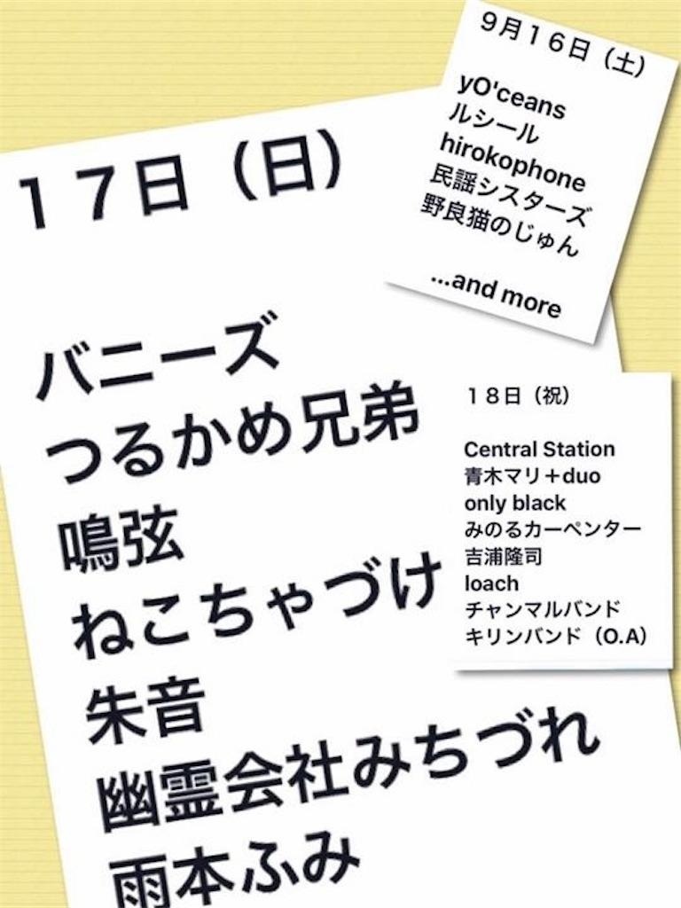 f:id:amamoto23:20170919201214j:image