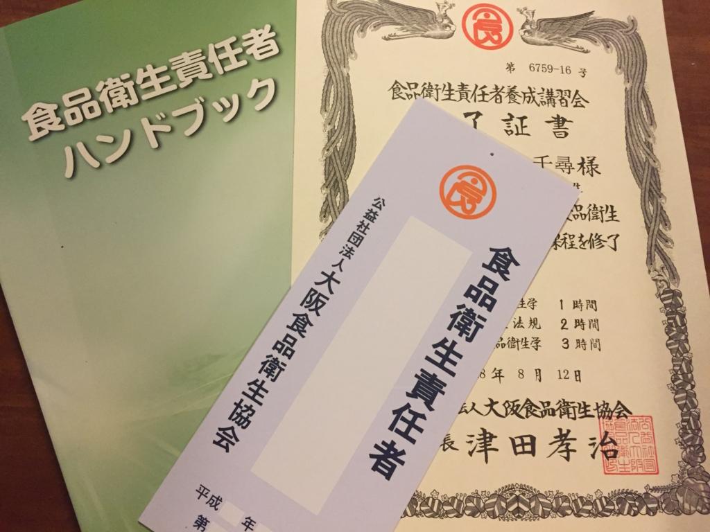 f:id:amanada-awaji:20160818203410j:plain