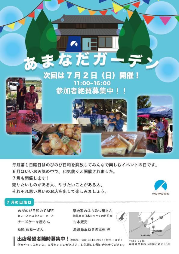 f:id:amanada-awaji:20170621203317j:plain
