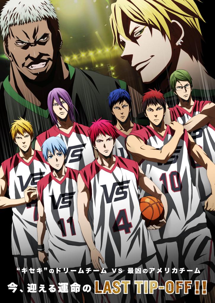 「劇場版 黒子のバスケ LAST GAME」を見てきた/そして物語は次のステージへ