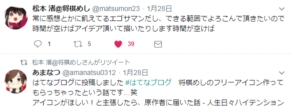f:id:amanatsu0312:20180205162612p:plain