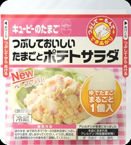 《キユーピーのたまご つぶしておいしいたまごとポテトサラダ画像》