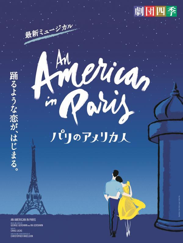 【パリのアメリカ人】