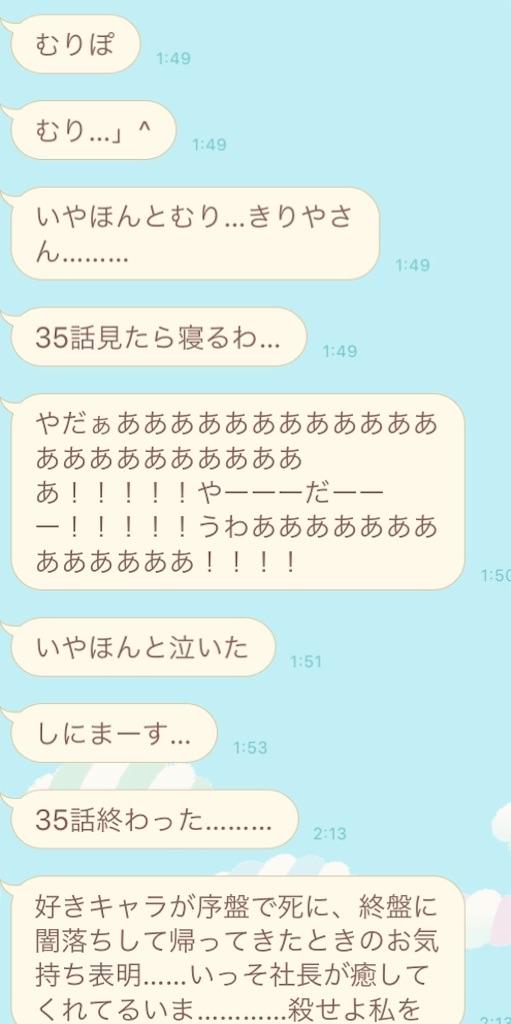 f:id:amanatsu0312:20190806095233j:plain
