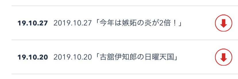 f:id:amanatsu0312:20200522100612p:plain