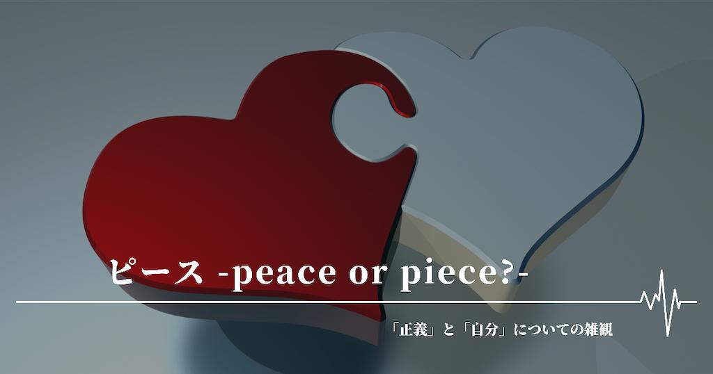 f:id:amanatsu0312:20210808184537p:plain