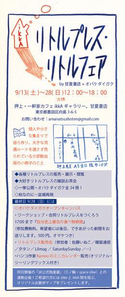 f:id:amanatsu_shoten:20140910173208j:image:left