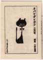 f:id:amanatsu_shoten:20150318234658j:image:medium