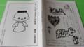 f:id:amanatsu_shoten:20160617110239j:image:medium