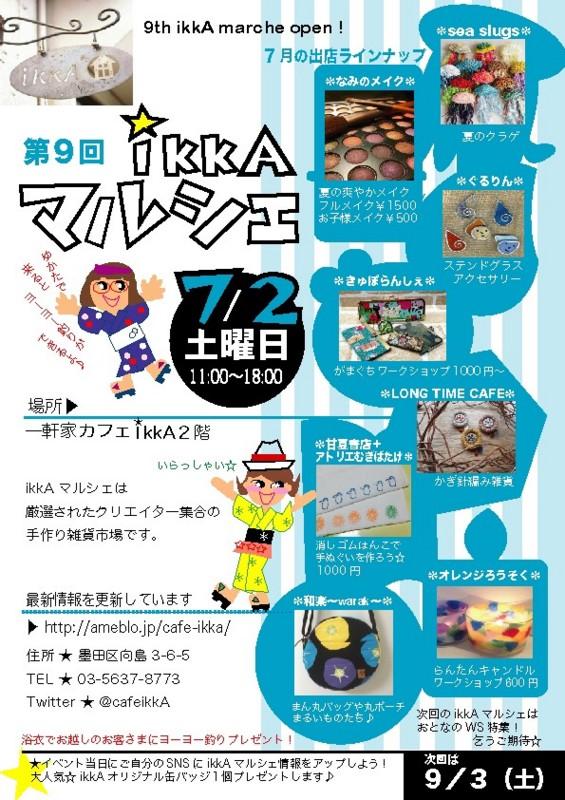 f:id:amanatsu_shoten:20160617112427j:image:w360