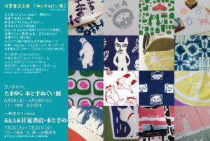 f:id:amanatsu_shoten:20160627100649j:image:w360