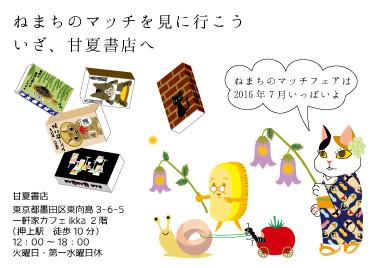 f:id:amanatsu_shoten:20160702085426j:image