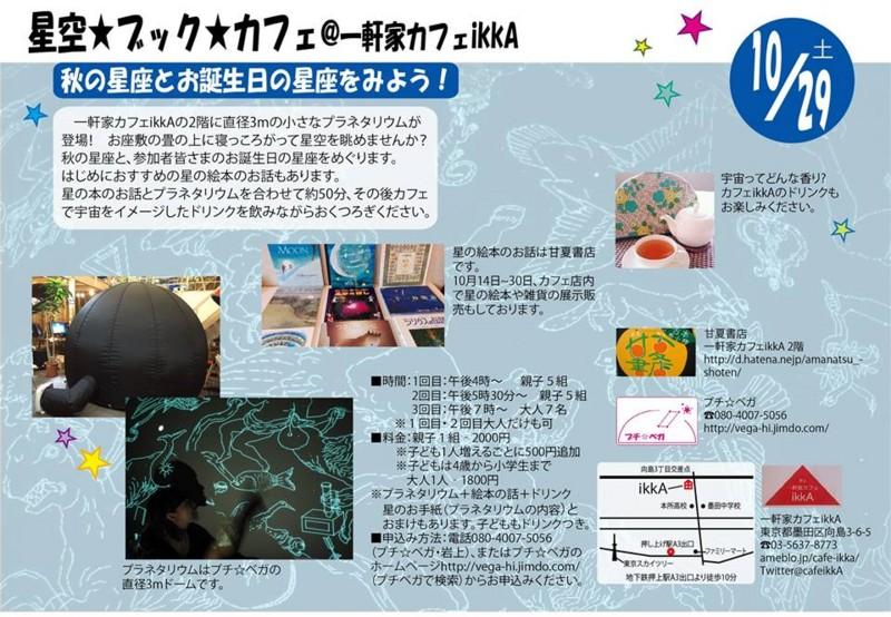 f:id:amanatsu_shoten:20161006014801j:image:w360