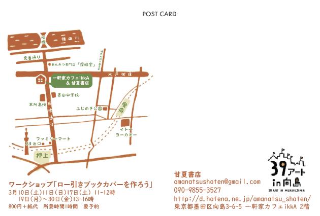 f:id:amanatsu_shoten:20180317015859p:image:w360
