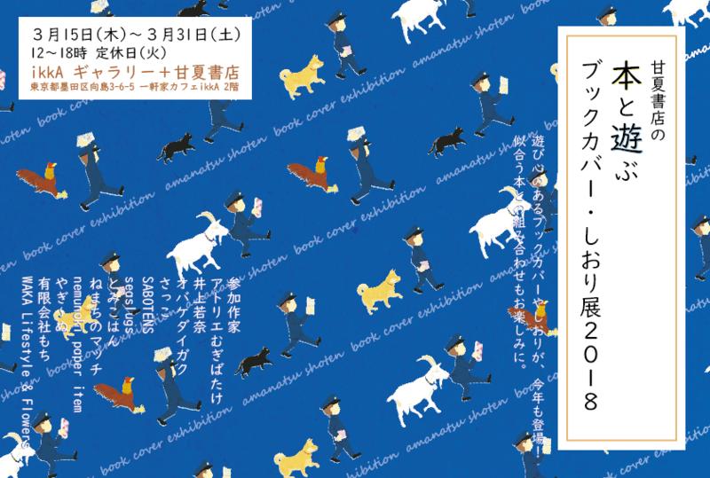 f:id:amanatsu_shoten:20180317015902p:image:w360