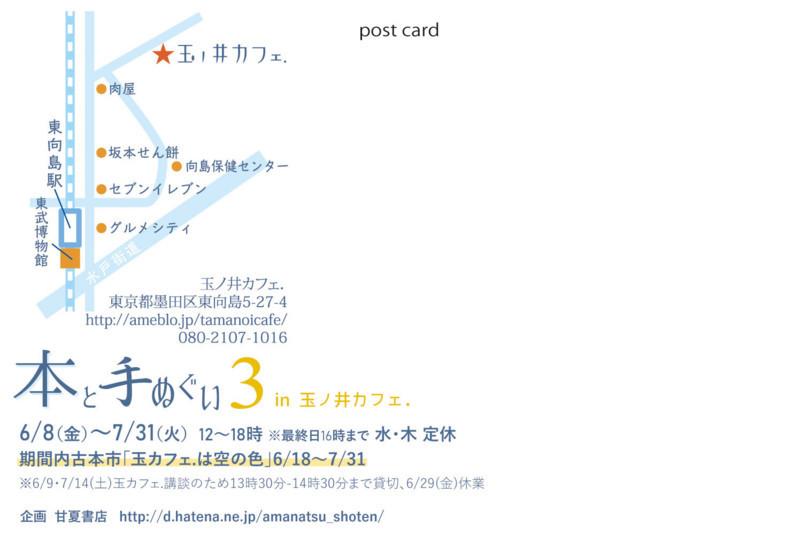 f:id:amanatsu_shoten:20180606135556j:image:w360