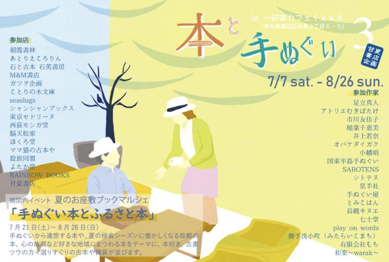 f:id:amanatsu_shoten:20180705152323j:image:w640