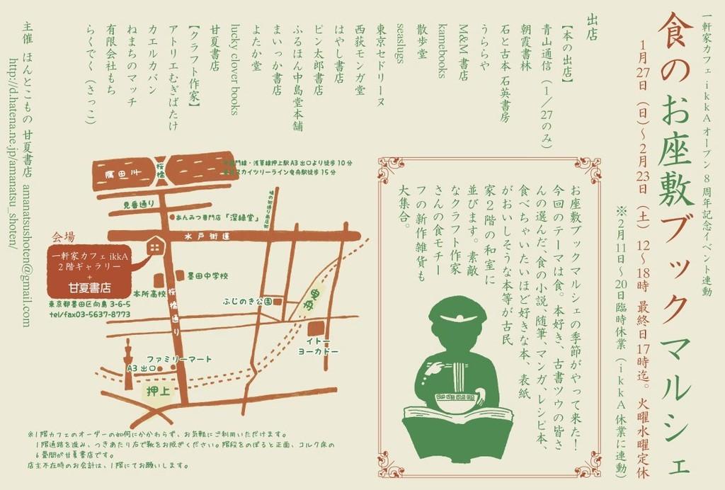 f:id:amanatsu_shoten:20190219005518j:plain