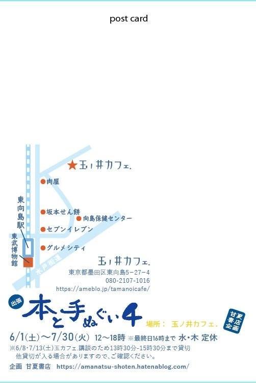 f:id:amanatsu_shoten:20190531021158j:plain