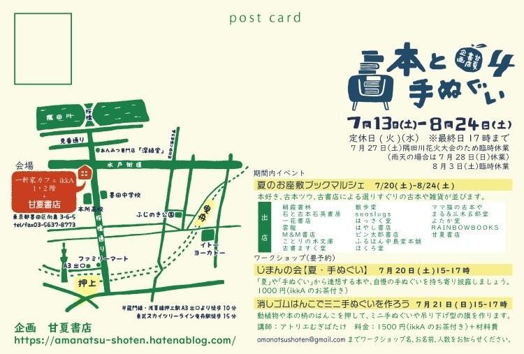 f:id:amanatsu_shoten:20190706012931j:plain