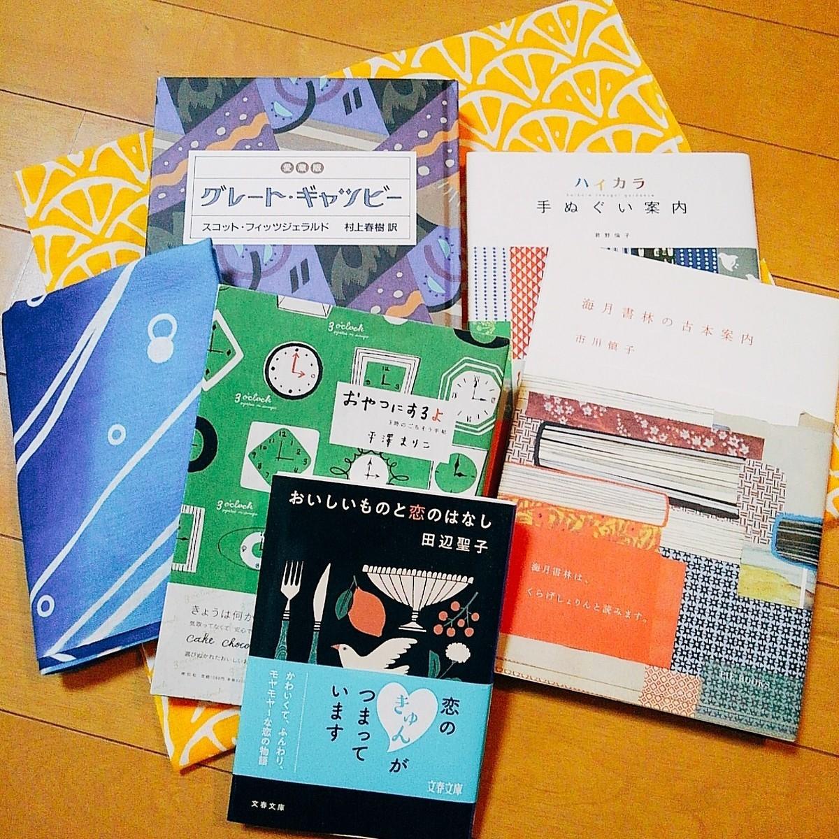 f:id:amanatsu_shoten:20190710232210j:plain
