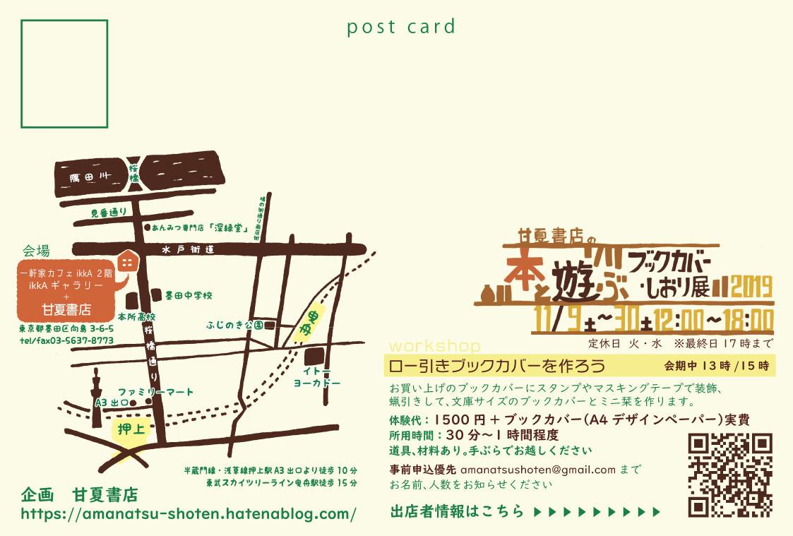 f:id:amanatsu_shoten:20191008003521j:plain