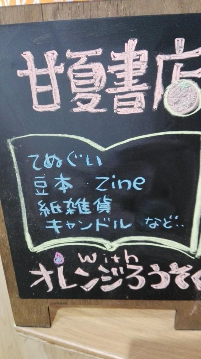 f:id:amanatsu_shoten:20191013100904j:plain