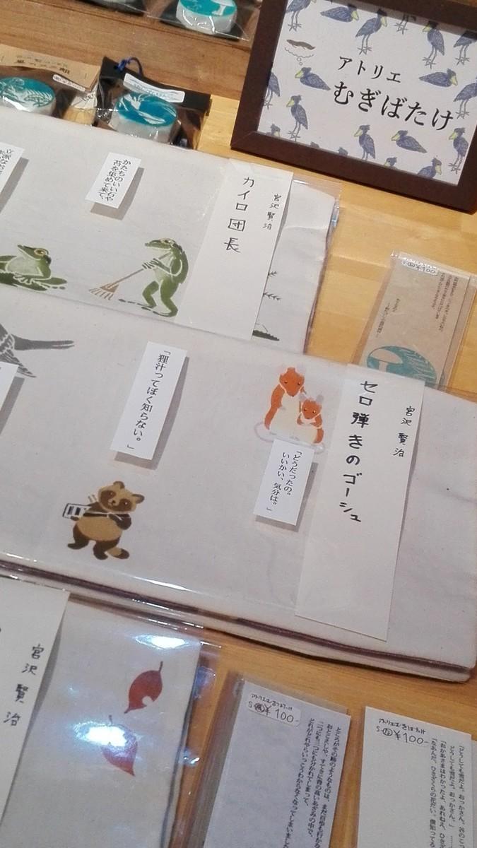 f:id:amanatsu_shoten:20191110153311j:plain