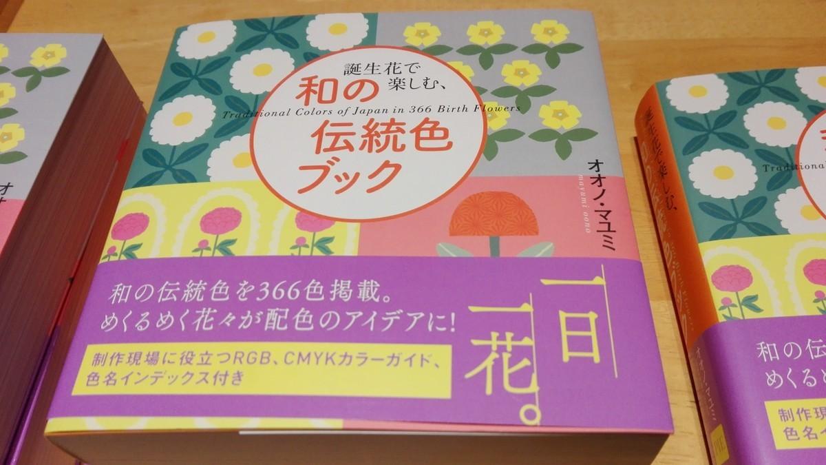 f:id:amanatsu_shoten:20191128170537j:plain