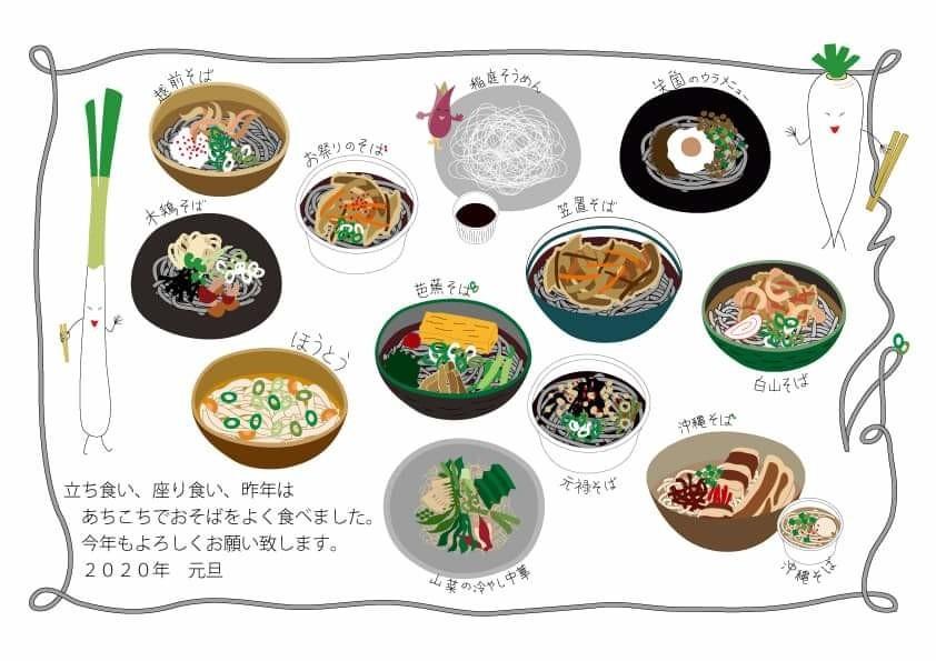 f:id:amanatsu_shoten:20200113022645j:plain