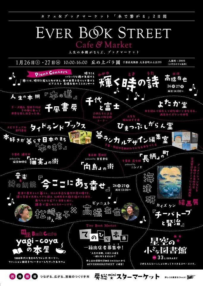 f:id:amanatsu_shoten:20200113024737j:plain
