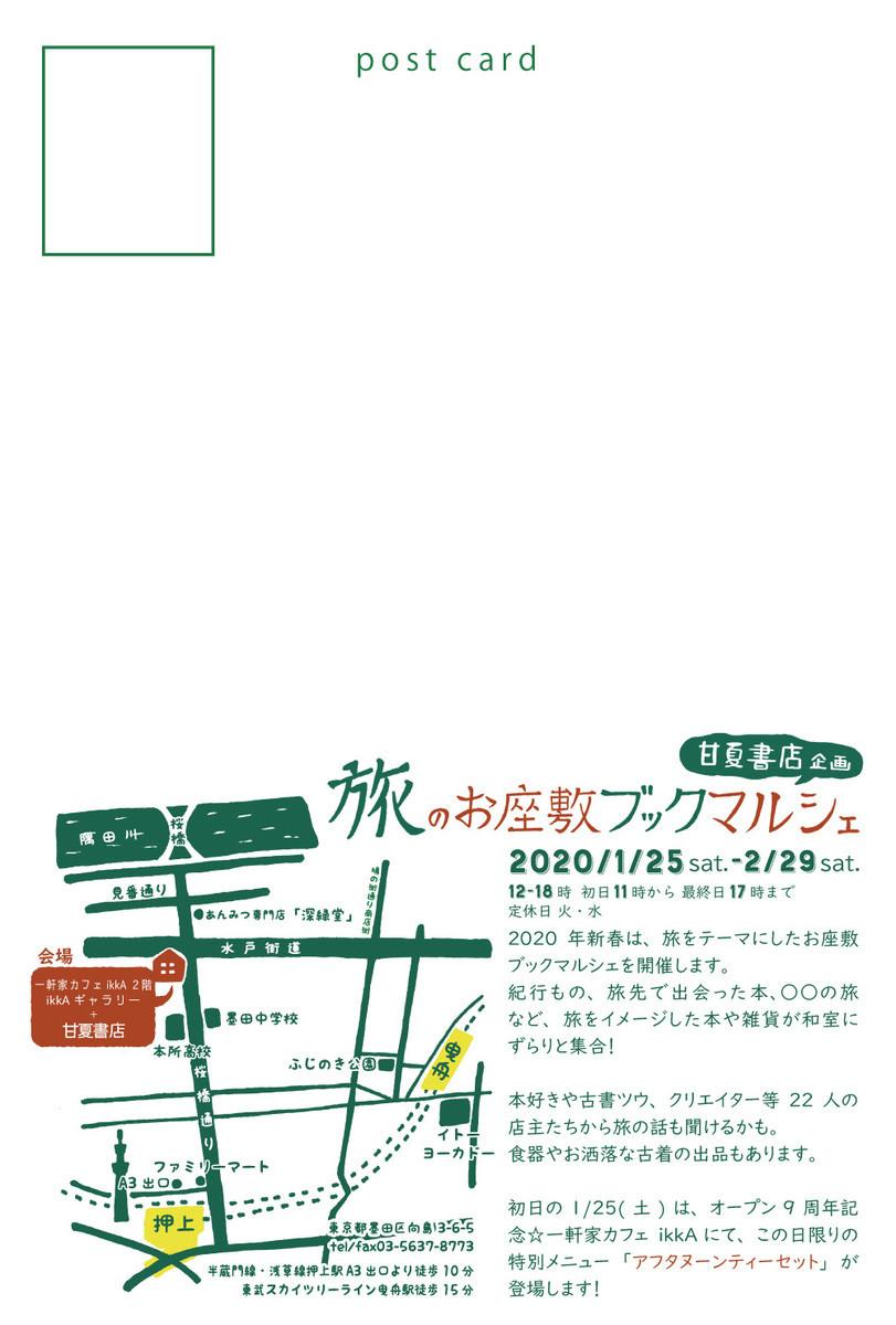 f:id:amanatsu_shoten:20200117225106j:plain