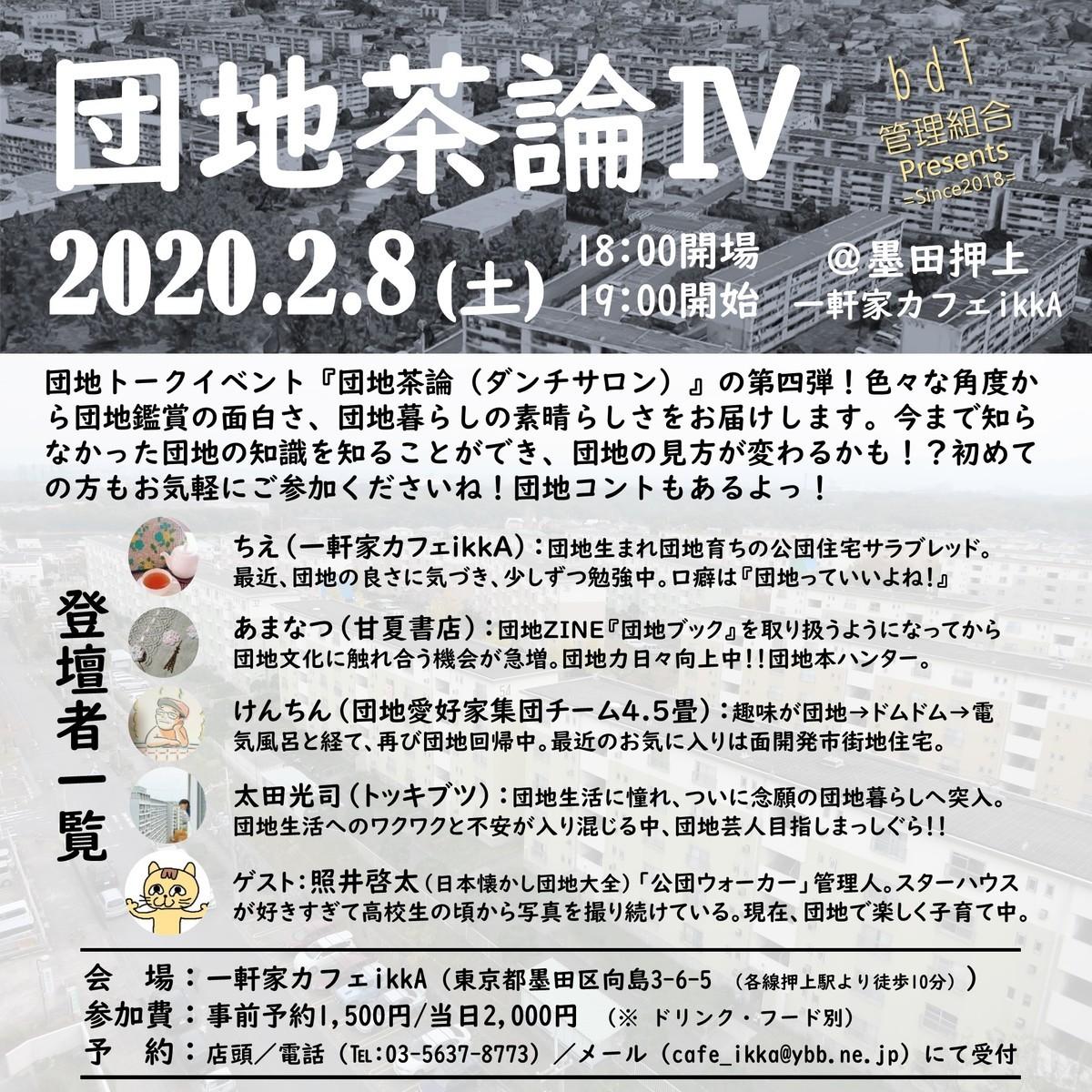 f:id:amanatsu_shoten:20200122014610j:plain