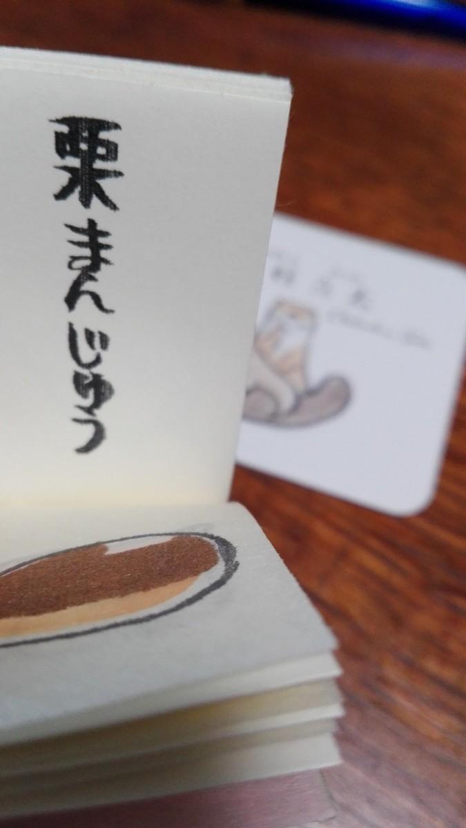 f:id:amanatsu_shoten:20200509164849j:plain