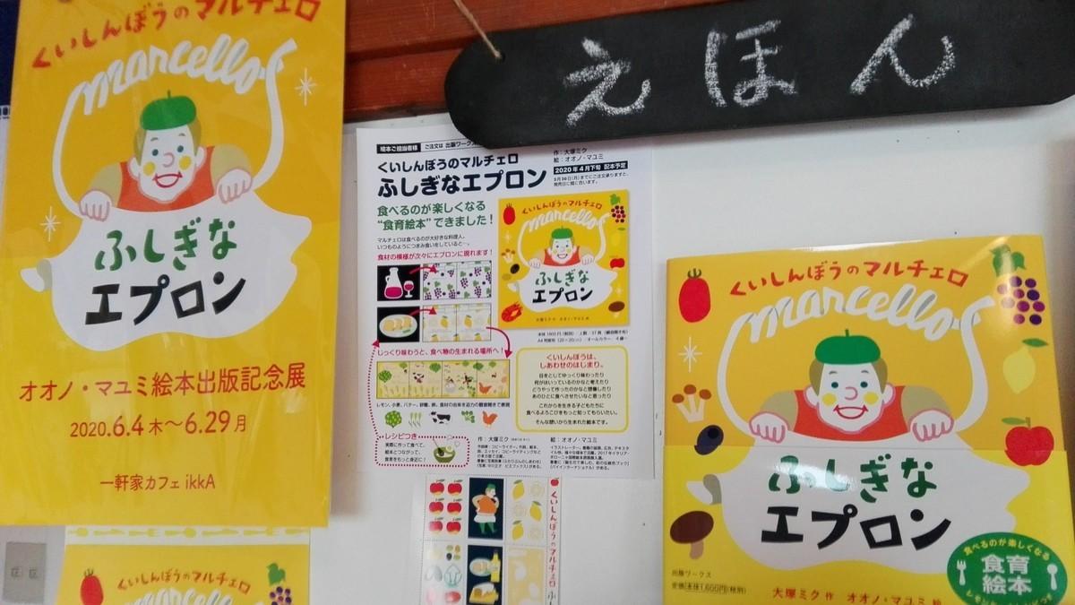 f:id:amanatsu_shoten:20200628175237j:plain