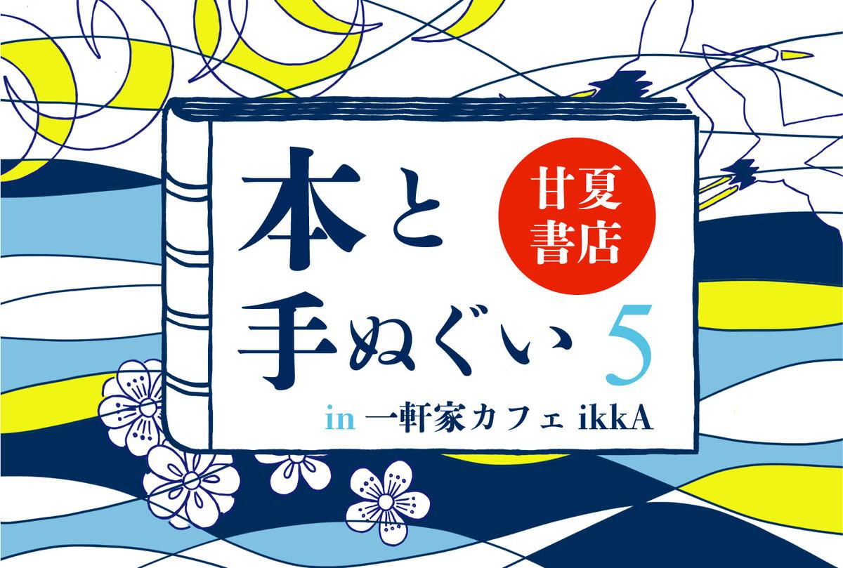 f:id:amanatsu_shoten:20200709141339j:plain