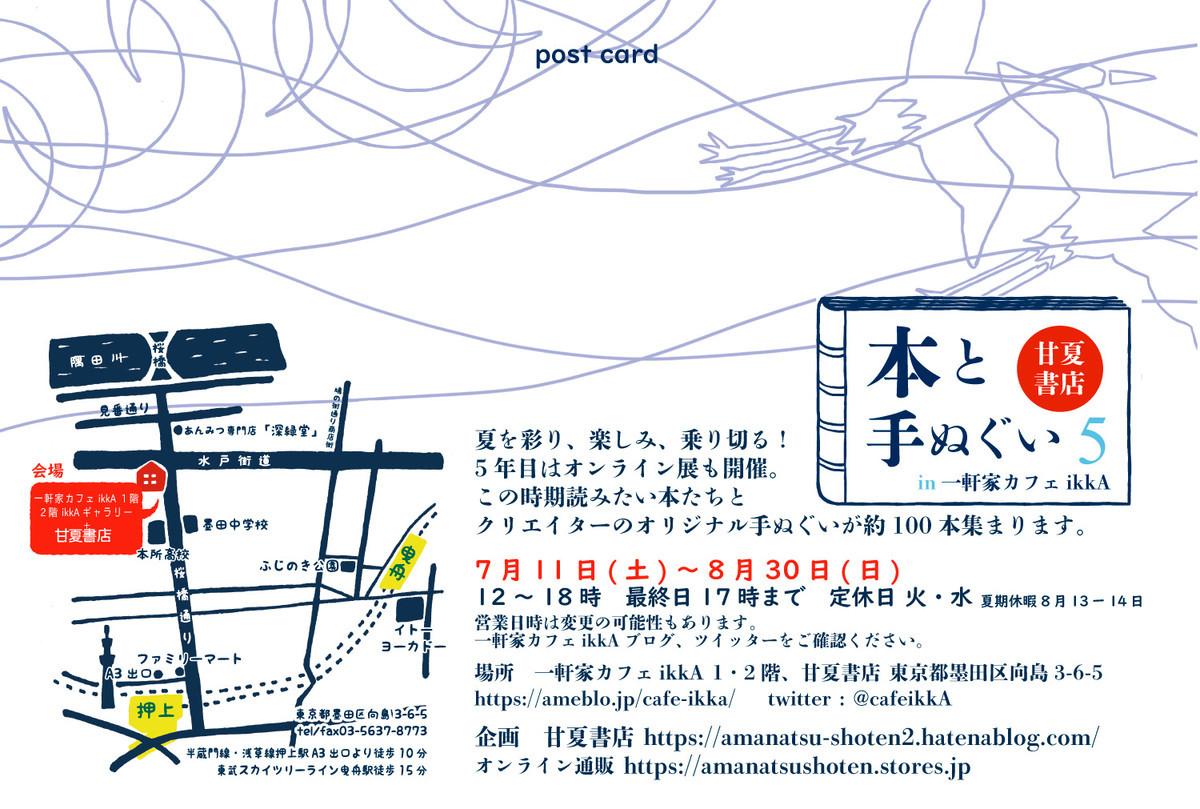 f:id:amanatsu_shoten:20200709141419j:plain