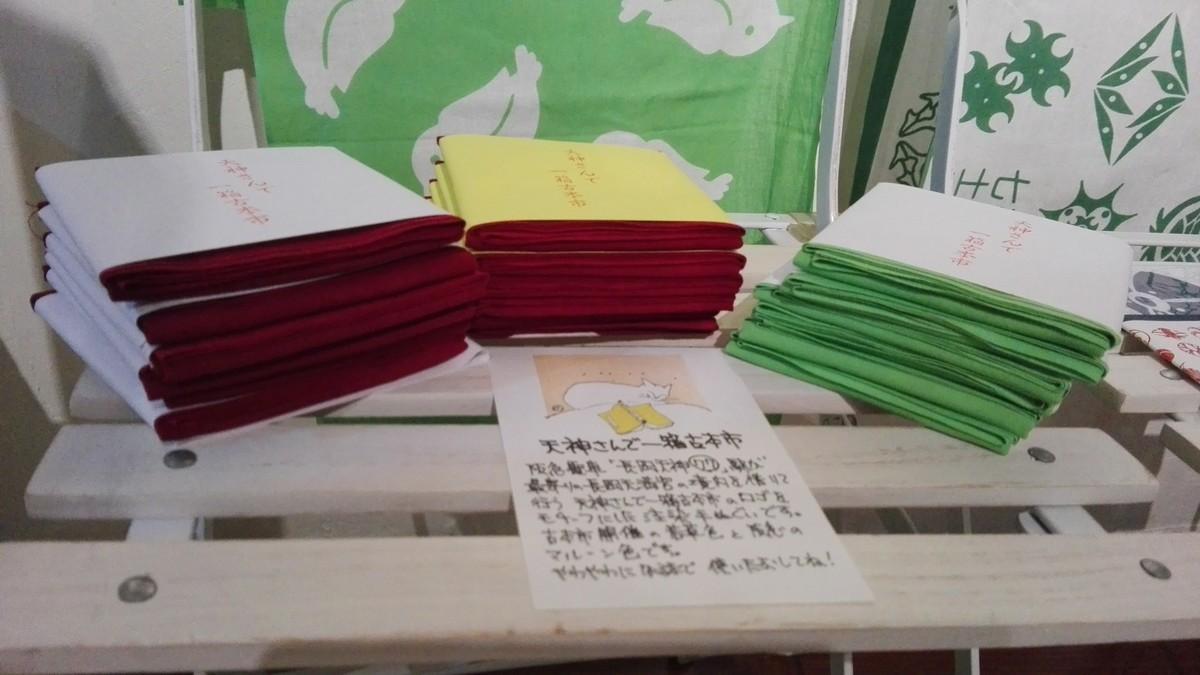 f:id:amanatsu_shoten:20200713170525j:plain