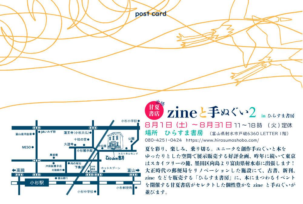 f:id:amanatsu_shoten:20200820211704j:plain