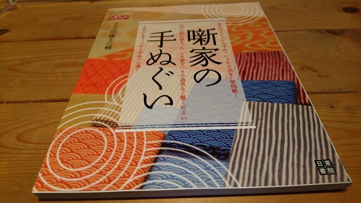 f:id:amanatsu_shoten:20200822175039j:plain