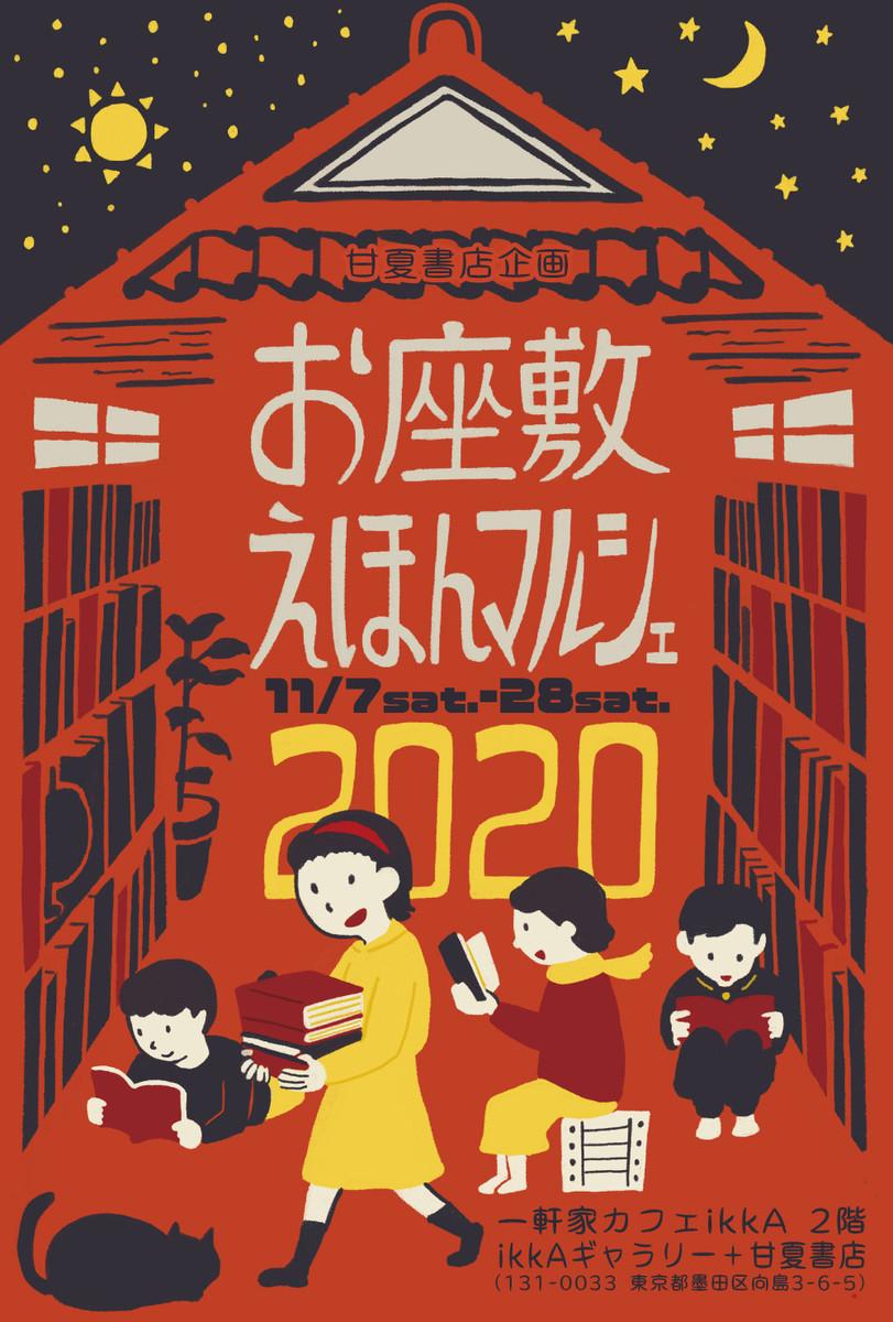 f:id:amanatsu_shoten:20201114070725j:plain