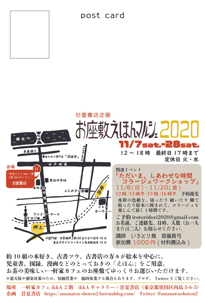 f:id:amanatsu_shoten:20201114070734j:plain