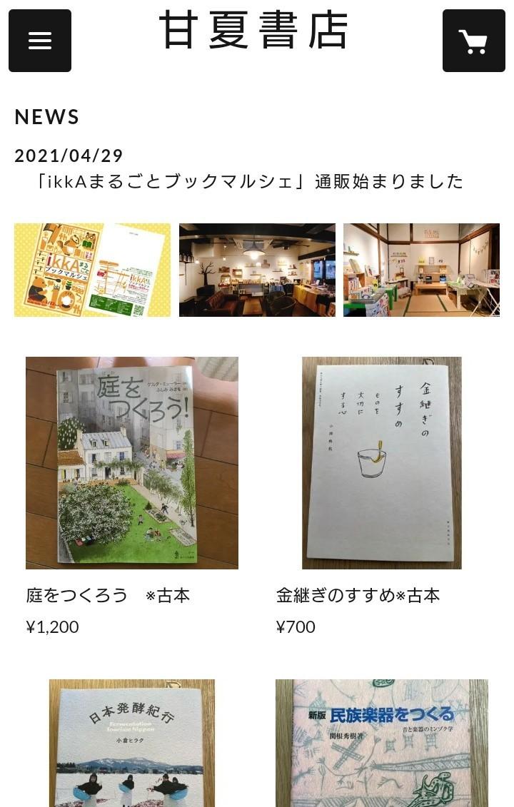 f:id:amanatsu_shoten:20210430114937j:plain