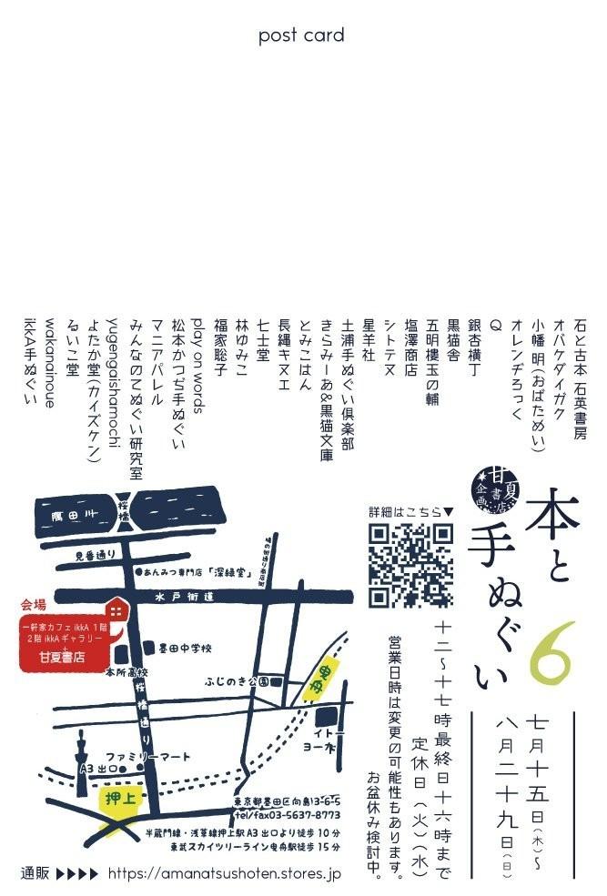 f:id:amanatsu_shoten:20210716004234j:plain