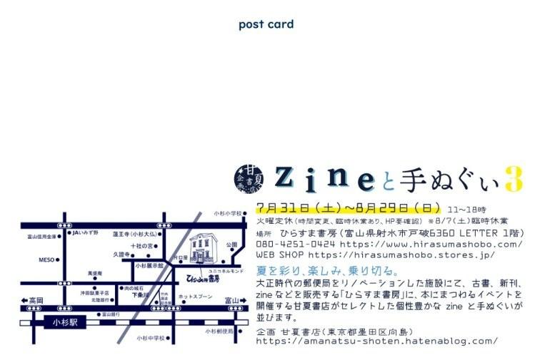 f:id:amanatsu_shoten:20210828101857j:plain