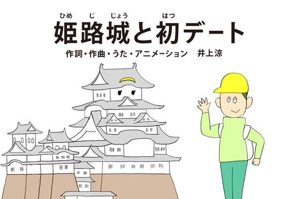 姫路城と初デート