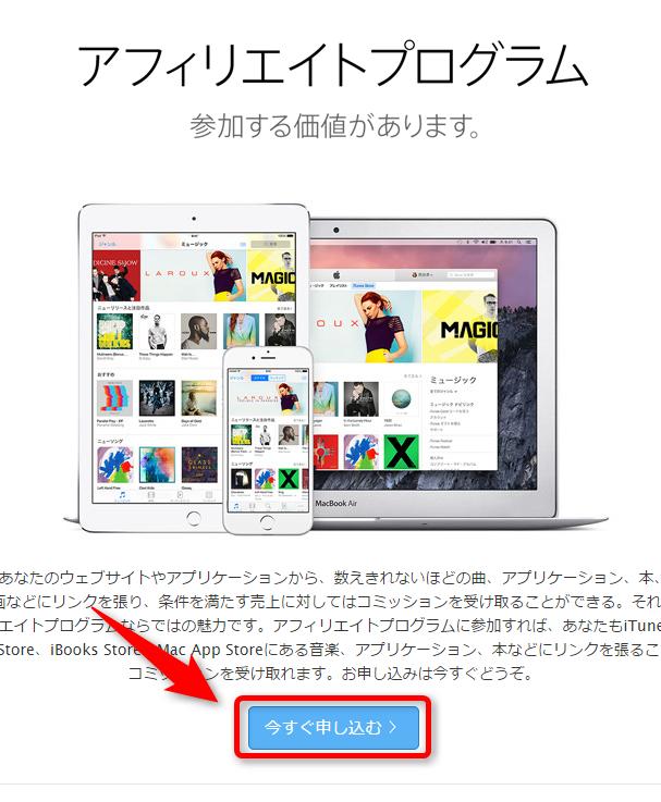 iTunesアフィリエイトの始め方